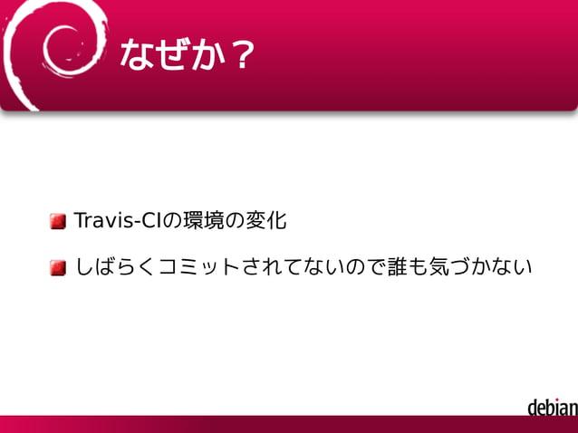 なぜか? Travis-CIの環境の変化 しばらくコミットされてないので誰も気づかない