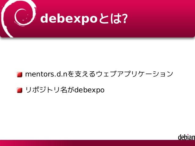 debexpoとは? mentors.d.nを支えるウェブアプリケーション リポジトリ名がdebexpo