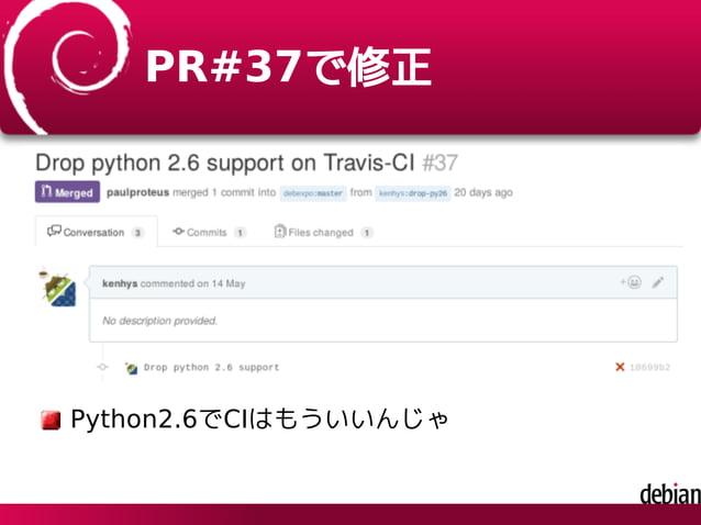 PR#37で修正 Python2.6でCIはもういいんじゃ