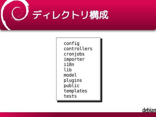 ディレクトリ構成 config controllers cronjobs importer i18n lib model plugins public templates tests