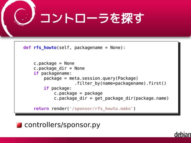 コントローラを探す def rfs_howto(self, packagename = None): c.package = None c.package_dir = None if packagename: package = meta.se...