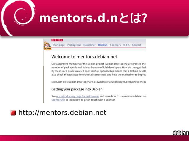 mentors.d.nとは? http://mentors.debian.net
