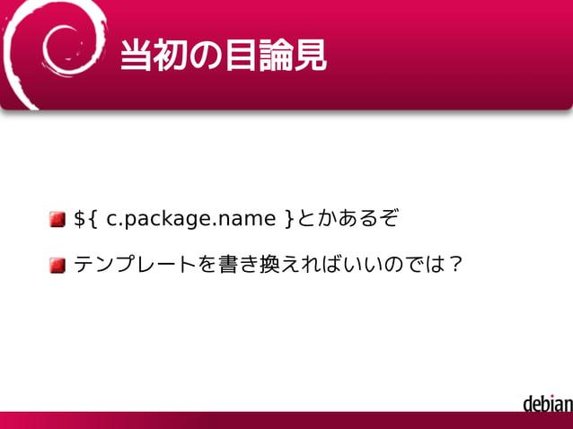 当初の目論見 ${ c.package.name }とかあるぞ テンプレートを書き換えればいいのでは?