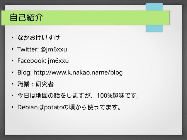 Debianでタイルマップサービスを作ってみた Slide 2