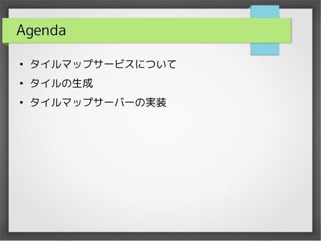 Debianでタイルマップサービスを作ってみた Slide 3
