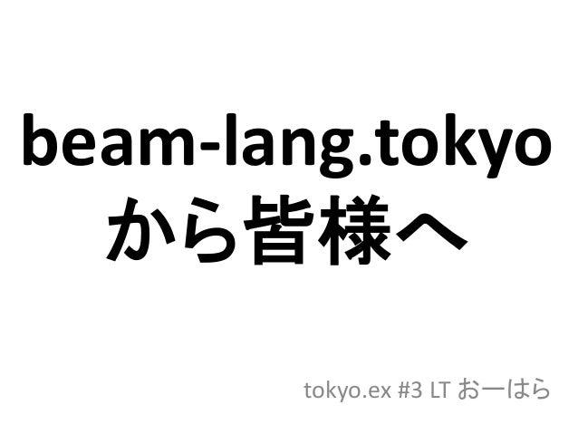 beam-lang.tokyo から皆様へ tokyo.ex #3 LT おーはら