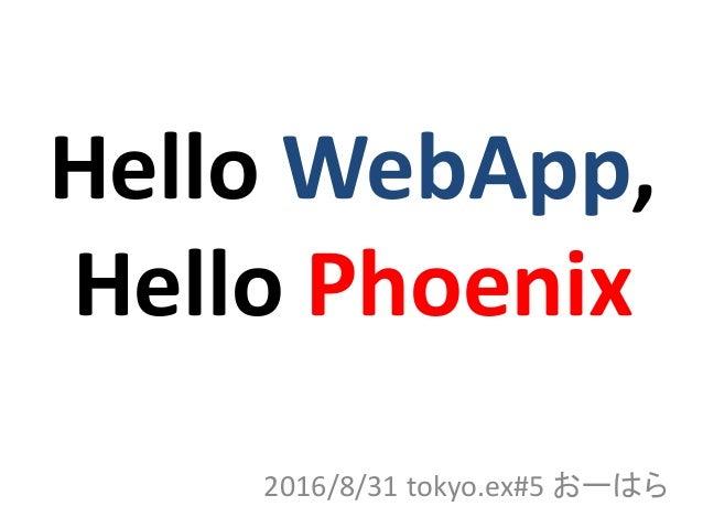 Hello WebApp, Hello Phoenix 2016/8/31 tokyo.ex#5 おーはら