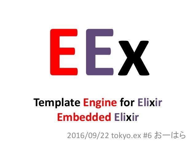 Template Engine for Elixir Embedded Elixir 2016/09/22 tokyo.ex #6 おーはら