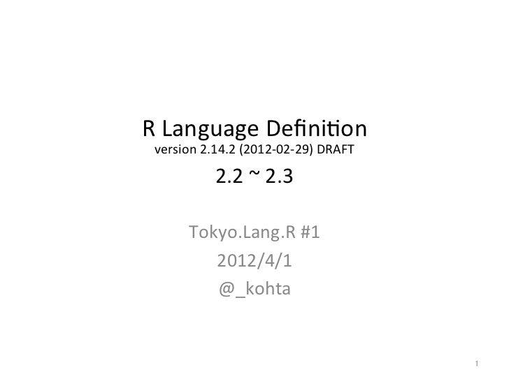 R Language Defini,on  version 2.14.2 (2012-‐02-‐29) DRAFT              2.2 ~ 2.3        Tokyo.Lang.R #...