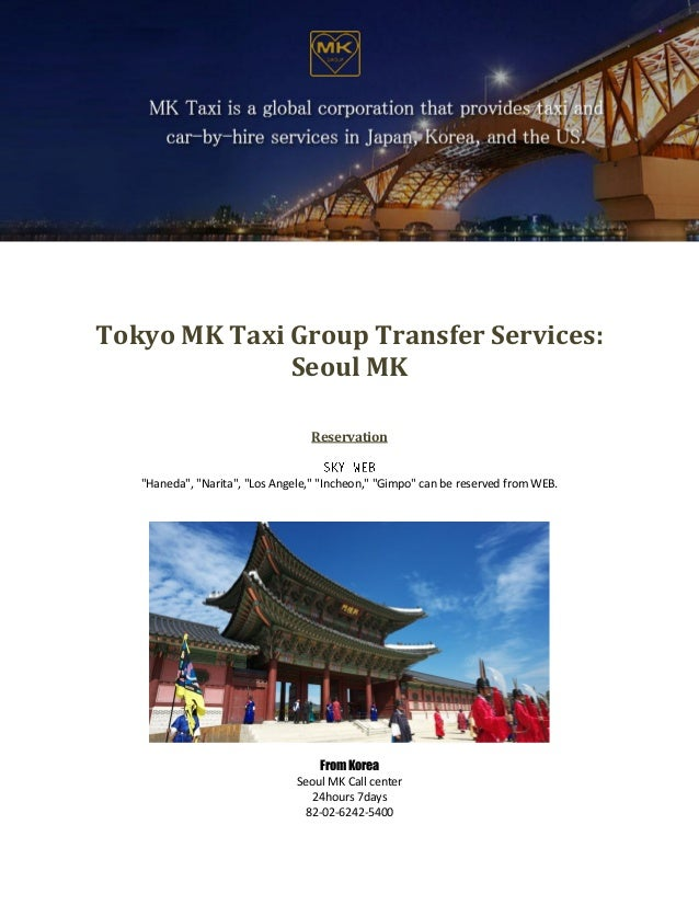 """Tokyo MK Taxi Group Transfer Services: Seoul MK Reservation """"Haneda"""", """"Narita"""", """"Los Angele,"""" """"Incheon,"""" """"Gimpo"""" can be re..."""