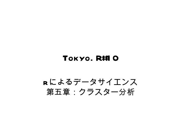 Tokyo.R#10 Rによるデータサイエンス 第五章:クラスター分析