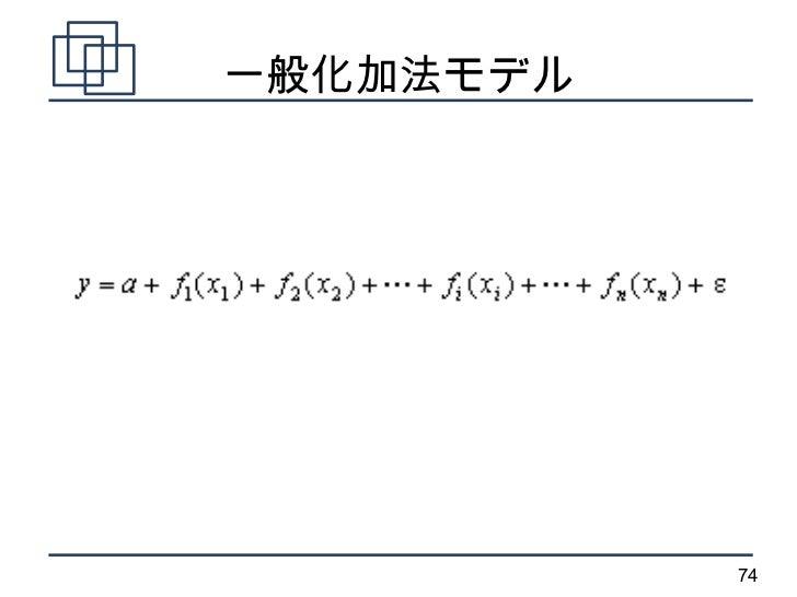 Tokyo r12 - R言語による回帰分析入門