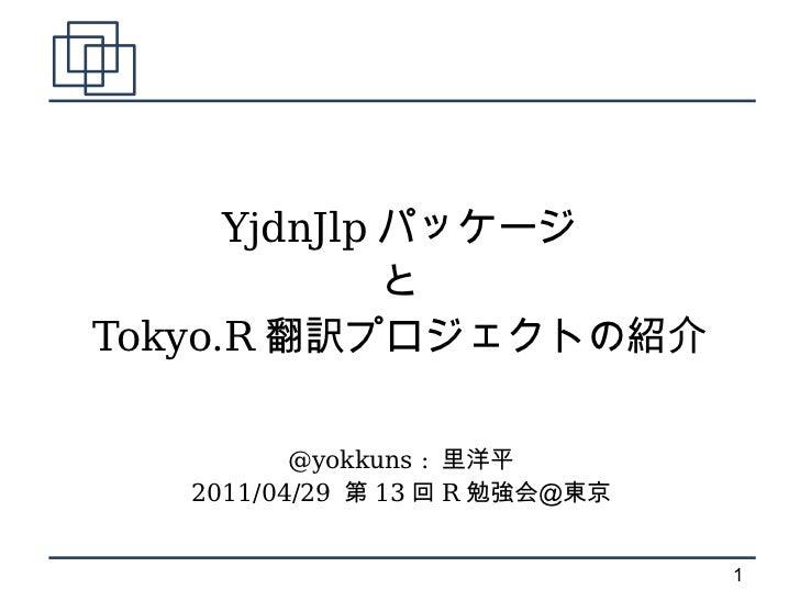 YjdnJlp パッケージ              とTokyo.R 翻訳プロジェクトの紹介          @yokkuns : 里洋平   2011/04/29 第 13 回 R 勉強会@東京                      ...