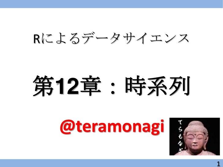 Rによるデータサイエンス第12章:時系列 @teramonagi               1
