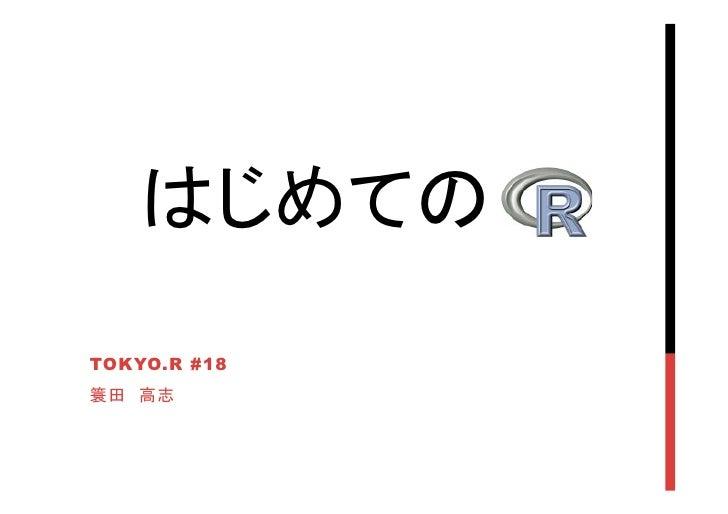 TOKYO.R #18