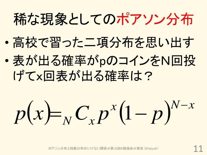 稀な現象としてのポアソン分布• 高校で習った二項分布を思い出す• 表が出る確率がpのコインをN回投  げてx回表が出る確率は? px  N Cx p 1  p     x                   N x     ポアソ...