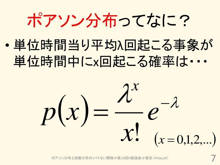 ポアソン分布ってなに?• 単位時間当り平均λ回起こる事象が  単位時間中にx回起こる確率は・・・                             x   px                           e     ...