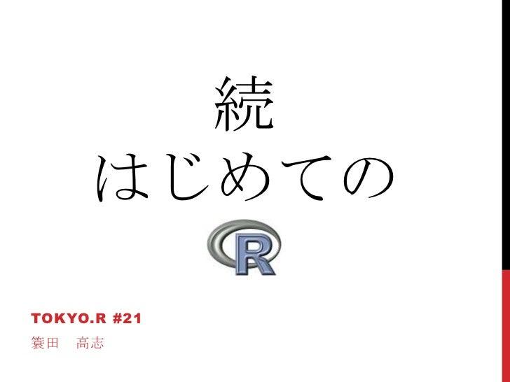 続     はじめてのTOKYO.R #21簑田   高志