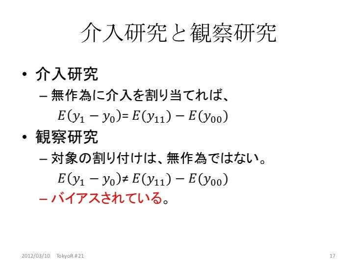 介入研究と観察研究2012/03/10 TokyoR #21          17