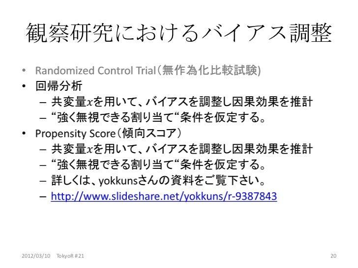 観察研究におけるバイアス調整2012/03/10 TokyoR #21   20