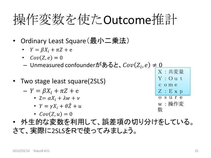操作変数を使たOutcome推計                        X:共変量                        Y:Out                        come                    ...
