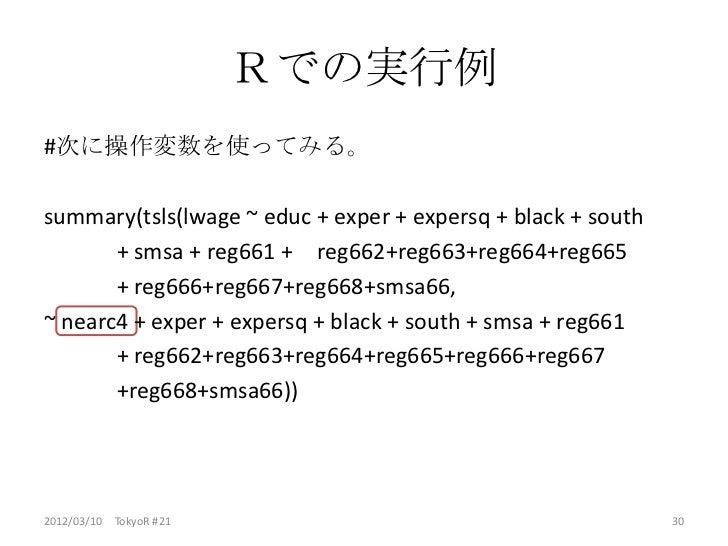 Rでの実行例#次に操作変数を使ってみる。summary(tsls(lwage ~ educ + exper + expersq + black + south       + smsa + reg661 + reg662+reg663+reg6...
