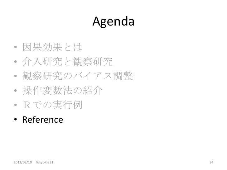 Agenda•   因果効果とは•   介入研究と観察研究•   観察研究のバイアス調整•   操作変数法の紹介•   Rでの実行例•   Reference2012/03/10 TokyoR #21            34