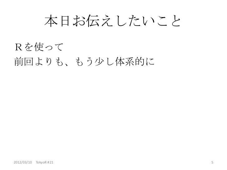 本日お伝えしたいことRを使って前回よりも、もう少し体系的に2012/03/10 TokyoR #21        5