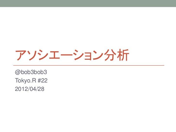 アソシエーション分析@bob3bob3Tokyo.R #222012/04/28