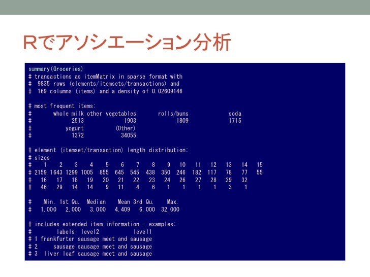 Rでアソシエーション分析summary(Groceries)# transactions as itemMatrix in sparse format with# 9835 rows (elements/itemsets/transaction...