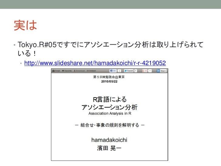 実は• Tokyo.R#05ですでにアソシエーション分析は取り上げられている! • http://www.slideshare.net/hamadakoichi/r-r-4219052