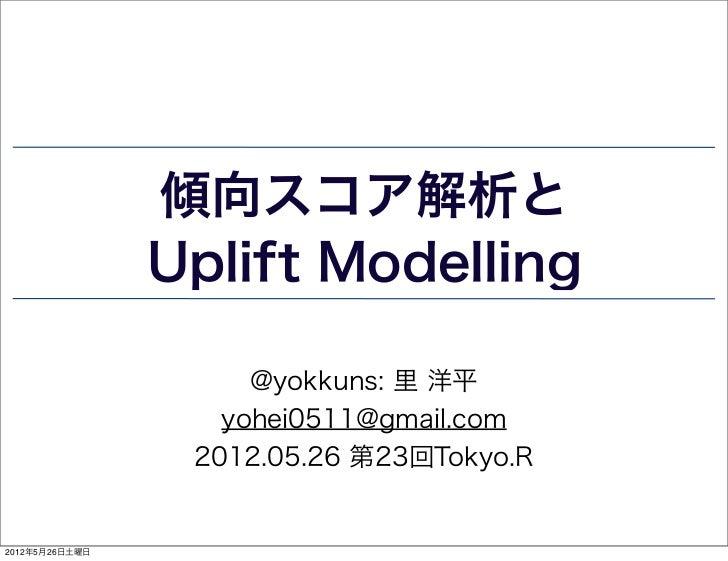傾向スコア解析と                Uplift Modelling                     @yokkuns: 里 洋平                   yohei0511@gmail.com         ...