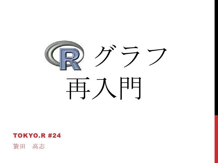 グラフ              再入門TOKYO.R #24簑田   高志
