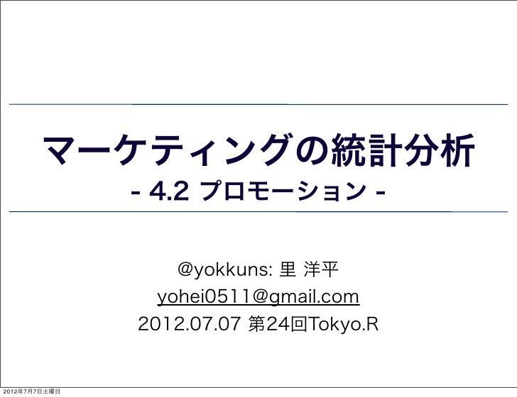 マーケティングの統計分析               - 4.2 プロモーション -                   @yokkuns: 里 洋平                 yohei0511@gmail.com           ...