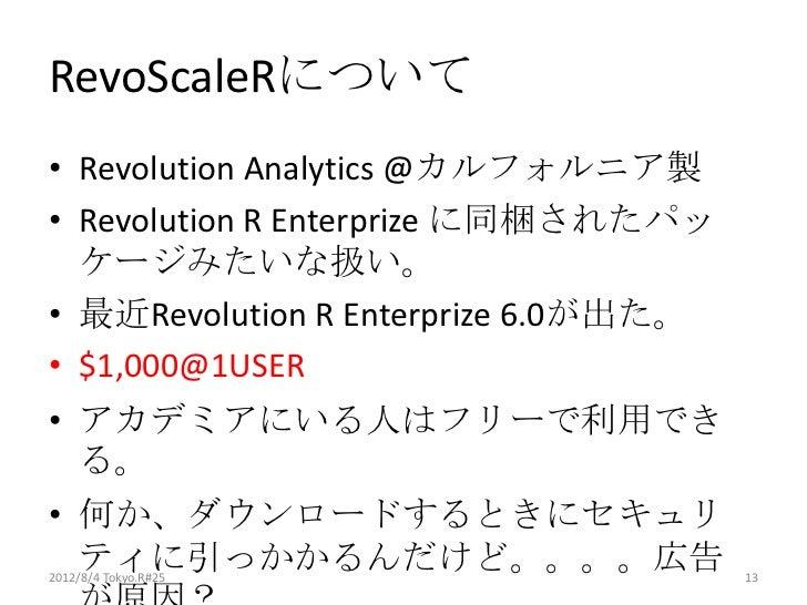 RevoScaleRについて• Revolution Analytics @カルフォルニア製• Revolution R Enterprize に同梱されたパッ  ケージみたいな扱い。• 最近Revolution R Enterprize 6....