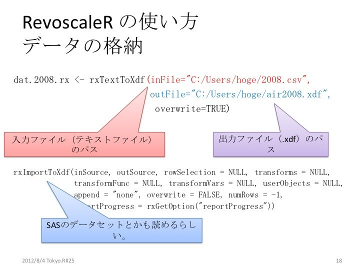"""RevoscaleR の使い方 データの格納dat.2008.rx <- rxTextToXdf(inFile=""""C:/Users/hoge/2008.csv"""",                           outFile=""""C:/Us..."""