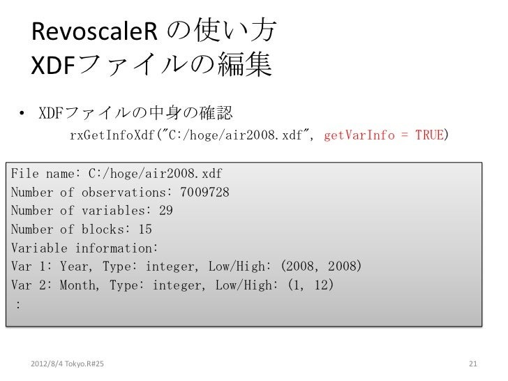 "RevoscaleR の使い方  XDFファイルの編集 • XDFファイルの中身の確認            rxGetInfoXdf(""C:/hoge/air2008.xdf"", getVarInfo = TRUE)File name: C:..."