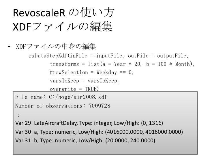 RevoscaleR の使い方XDFファイルの編集• XDFファイルの中身の編集     rxDataStepXdf(inFile = inputFile, outFile = outputFile,            transforms...