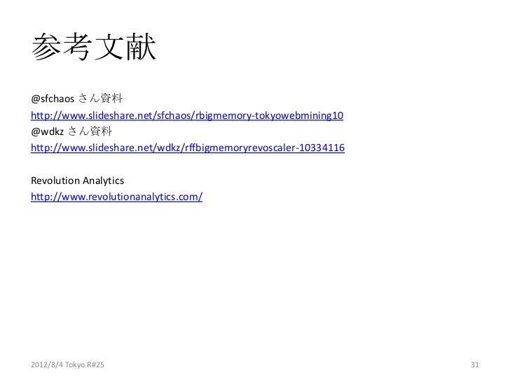 参考文献@sfchaos さん資料http://www.slideshare.net/sfchaos/rbigmemory-tokyowebmining10@wdkz さん資料http://www.slideshare.net/wdkz/rff...