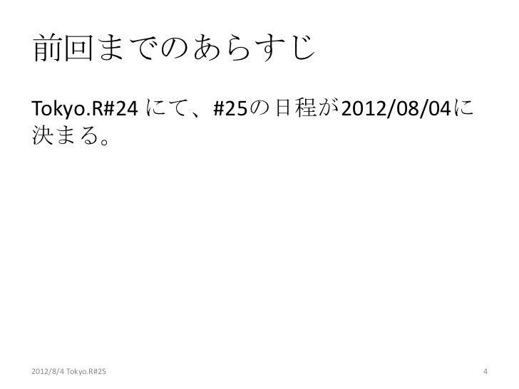 前回までのあらすじTokyo.R#24 にて、#25の日程が2012/08/04に決まる。2012/8/4 Tokyo.R#25                4