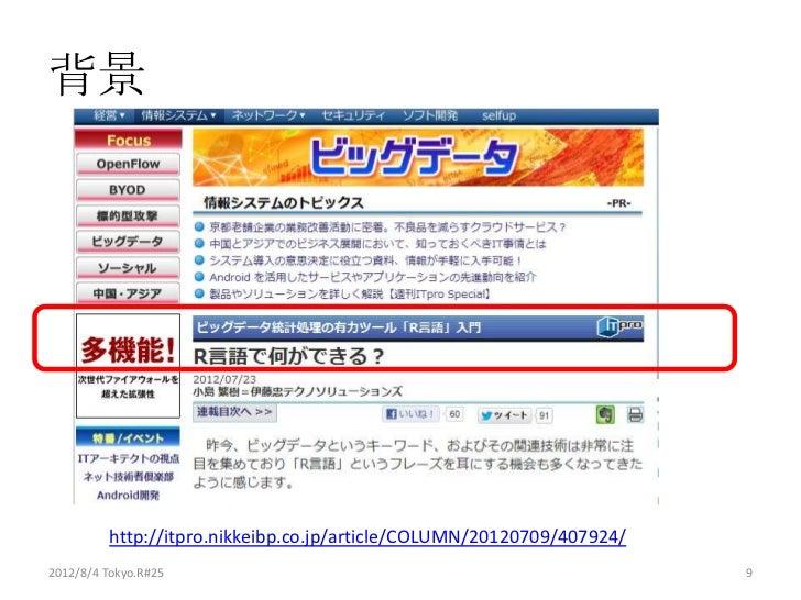 背景         http://itpro.nikkeibp.co.jp/article/COLUMN/20120709/407924/2012/8/4 Tokyo.R#25                                 ...