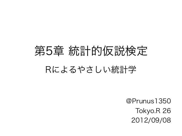 第5章 統計的仮説検定 Rによるやさしい統計学          @Prunus1350            Tokyo.R 26           2012/09/08