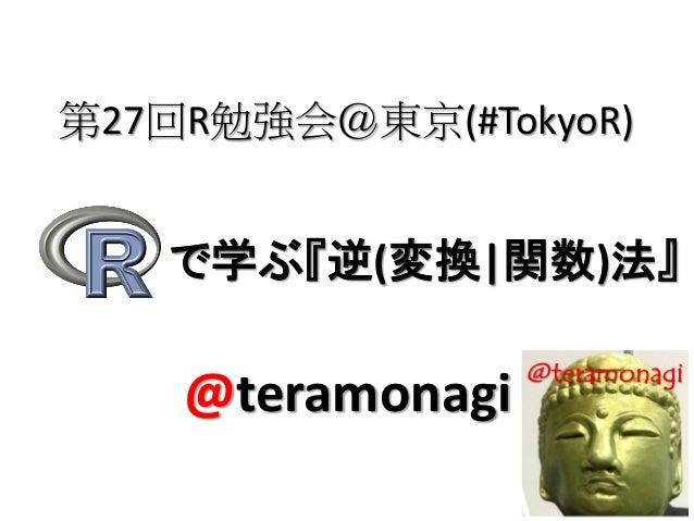 第27回R勉強会@東京(#TokyoR)   で学ぶ『逆(変換|関数)法』    @teramonagi