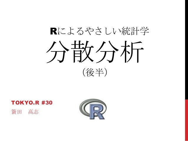 Rによるやさしい統計学分散分析(後半)TOKYO.R #30簑田 高志