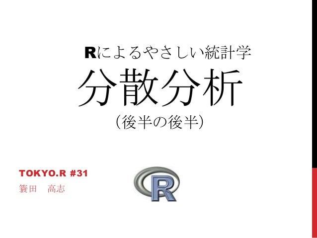 Rによるやさしい統計学分散分析(後半の後半)TOKYO.R #31簑田 高志