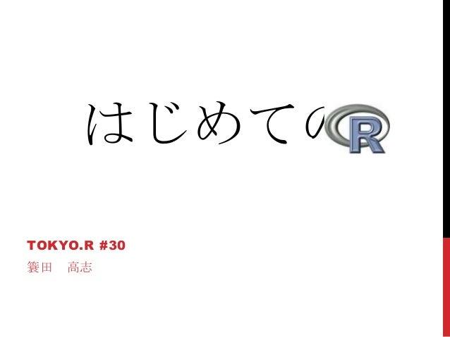 はじめてのTOKYO.R #30簑田 高志