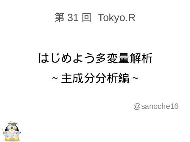 第 31 回 Tokyo.Rはじめよう多変量解析~主成分分析編~@sanoche16