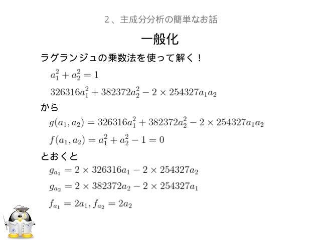 一般化2、主成分分析の簡単なお話ラグランジュの乗数法を使って解く!からとおくと