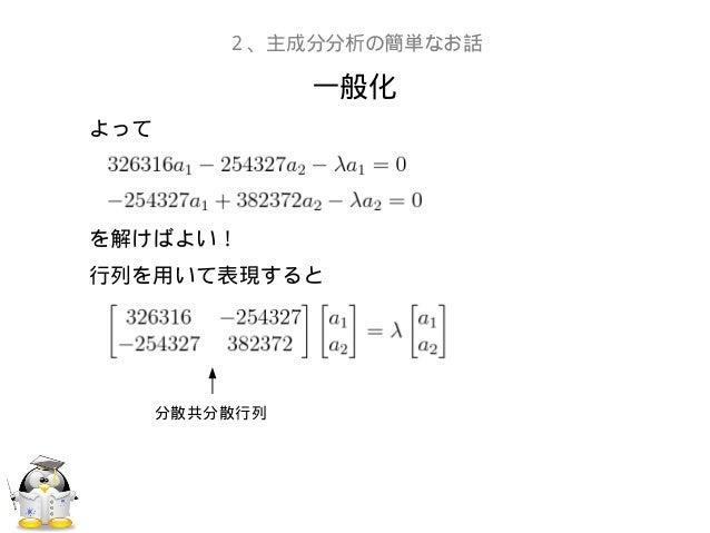 一般化2、主成分分析の簡単なお話よってを解けばよい!行列を用いて表現すると分散共分散行列