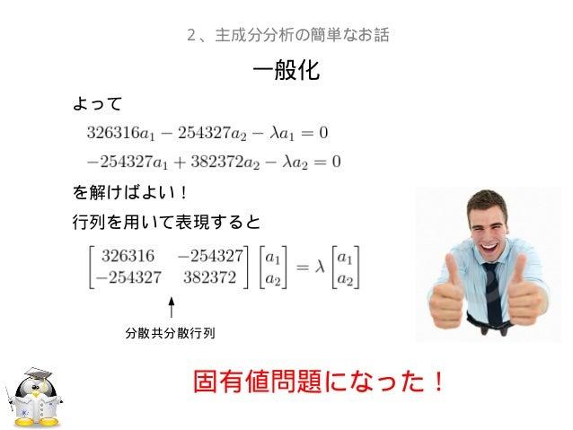 一般化2、主成分分析の簡単なお話よってを解けばよい!行列を用いて表現すると分散共分散行列固有値問題になった!